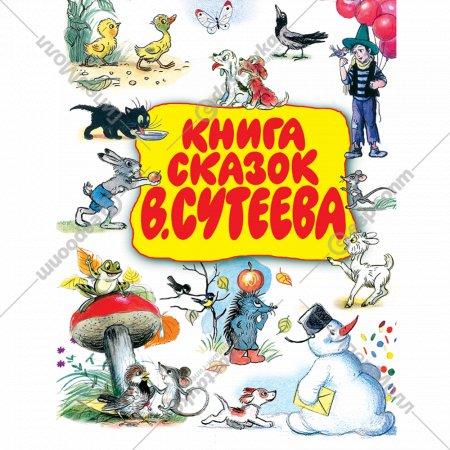 Книга «Книга сказок В.Сутеева».