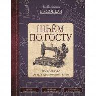 Книга «Шьём по ГОСТу. Полный курс от легендарной портнихи».