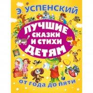 Книга «Лучшие сказки и стихи детям».