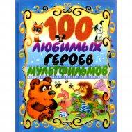 Книга «100 любимых героев мультфильмов».