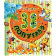 Книга «38 Попугаев» Г.Б. Остер