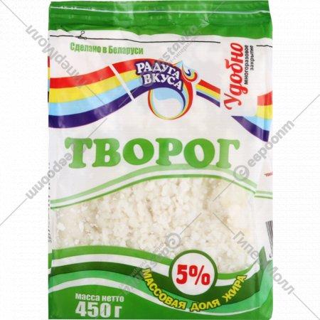 Творог «Радуга вкуса» 5%, 450 г.
