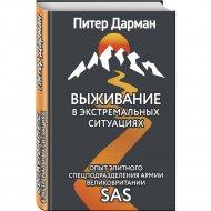 Книга «Выживание в экстремальных ситуациях. Опыт SAS».