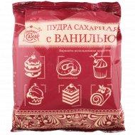 Пудра сахарная «Городейская» с ванилью 200 г.
