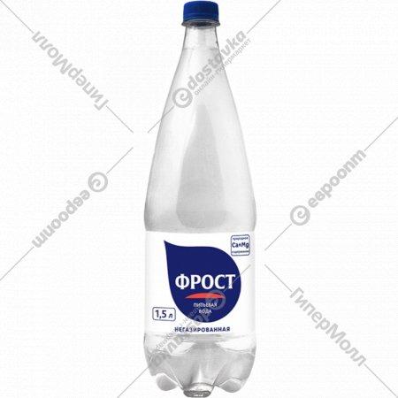 Вода питьевая «Фрост» Classic негазированная, первой категории, 1.5 л.