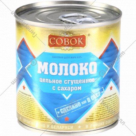 Молоко сгущенное «Глубокое» с сахаром 8.5%, 380 г.
