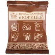 Пудра сахарная «Городейская» с корицей, 200 г.