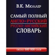 Книга «Самый полный англо-русский русско-английский словарь».