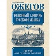 Книга «Толковый словарь русского языка».