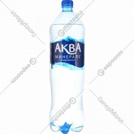 Вода питьевая «Аква Минерале» газированная, 1.5л.