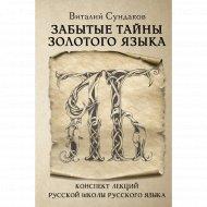 Книга «Забытые тайны золотого языка».