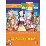 Книга «Белоснежка».
