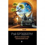 «Дзен в искусстве написания книг» Брэдбери Р.