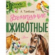«Домашние животные» Тамбиев А.Х.