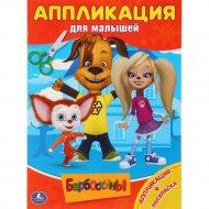 Аппликация для малышей «Барбоскиным».
