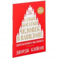 Книга «Самый богатый человек в Вавилоне» 6-е издание.