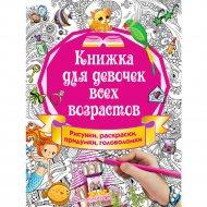 Книга «Книжка для девочек всех возрастов.Рисунки, раскраски, придумки».