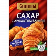 Сахар «Gurmina» с ароматом ванили, 30 г.