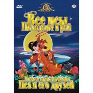 DVD-диск «Все псы попадают в рай».