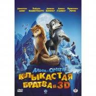 DVD-диск «Альфа и Омега. Клыкастая братва».