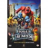 DVD-диск «Побег с планеты земля».