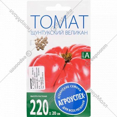 Семена томата «Шунтукский великан» 0.1 г