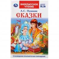 Книга «Сказки» Александр Сергеевич Пушкин.