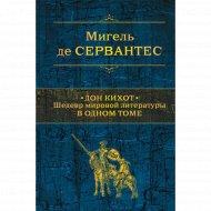 «Дон Кихот. Шедевр мировой литературы в одном томе» Сервантес М.