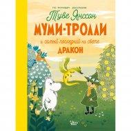 Книга «Муми-тролли и самый последний на свете дракон».