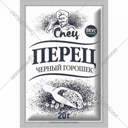 Перец черный «Спец» горошек, 20 г.