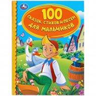 Книга 100 СКАЗОК,