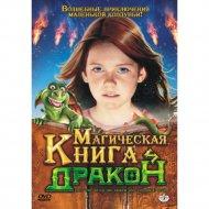 DVD-диск «Магическая книга и дракон».