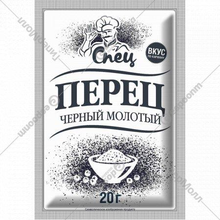 Перец черный «Спец» молотый, 20 г.