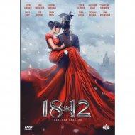 DVD-диск «1812:Уланская баллада».