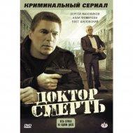 DVD-диск «Доктор смерть».