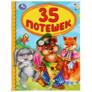 Книга «35 потешек».