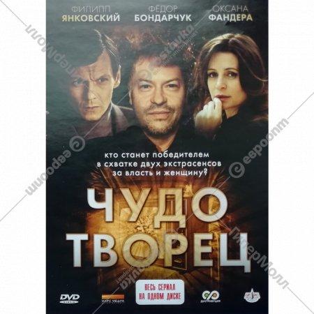 DVD-диск «Чудотворец».