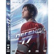 DVD-диск «Легенда №17».