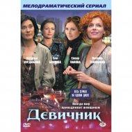 DVD-диск «Девичник».