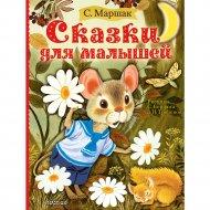 Книга «Сказки для малышей».