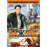 DVD-диск «Важняк».
