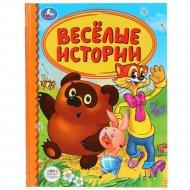 Книга «Веселые истории».