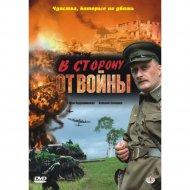DVD-диск «В сторону от войны».