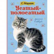 Книга «Усатый-полосатый» рисунки В. Лебедева.
