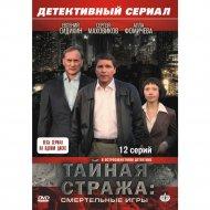 DVD-диск «Тайная стража. Смертельные игры».