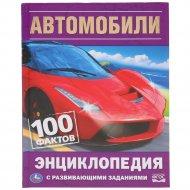 Книга 100 фактов «Аавтомобили».