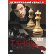 DVD-диск «Танец горностая».