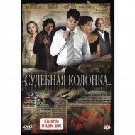 DVD-диск «Судебная колонка».
