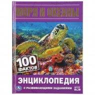 Книга 100 фактов «Моря и океаны»