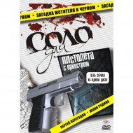 DVD-диск «Соло для пистолета с оркестром».